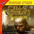 Call of Cthulhu(DVD)